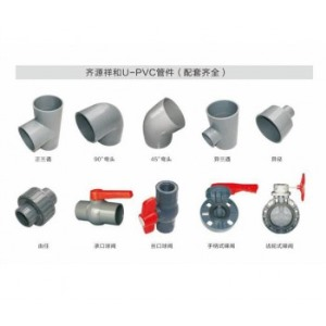 U-PVC管件